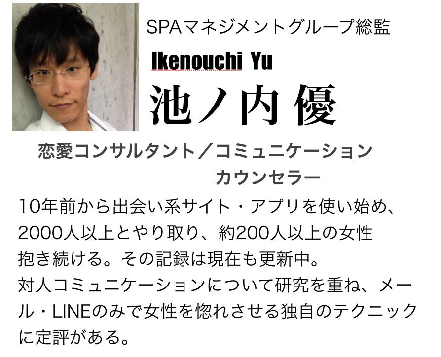 Ikenouchi